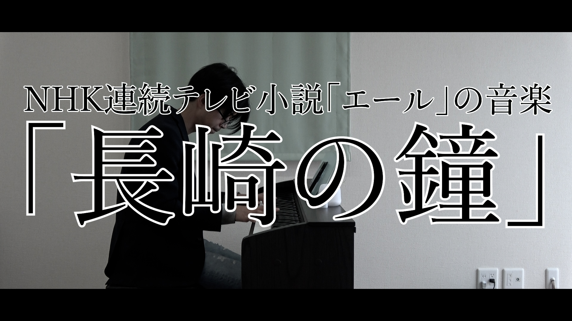 の 長崎 藤山 鐘 一郎